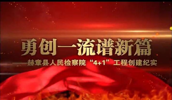 赫章县人民检察院宣传片